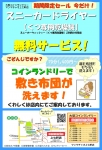 スニーカードライヤー(くつ専用乾燥機)無料セール!
